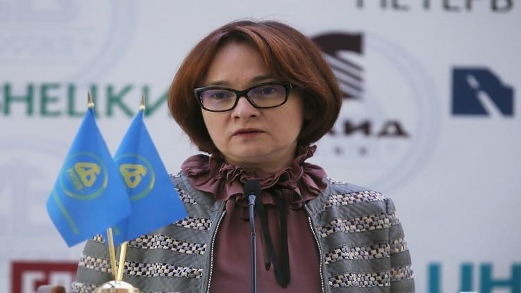 المركزي الروسي يحافظ على تعويم الروبل