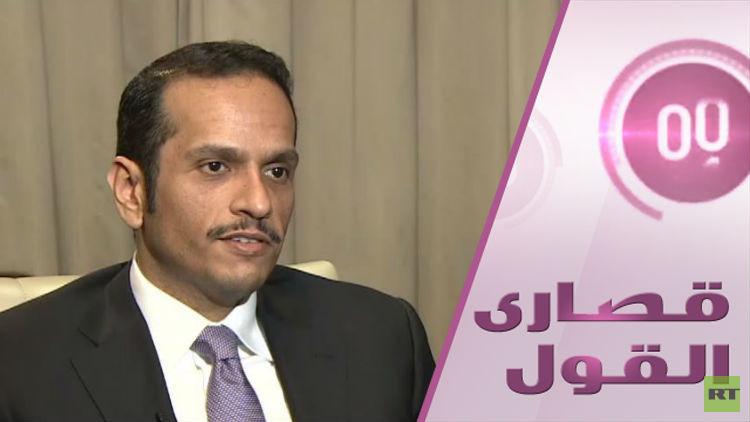 وزير خارجية قطر يكشف تفاصيل زيارته