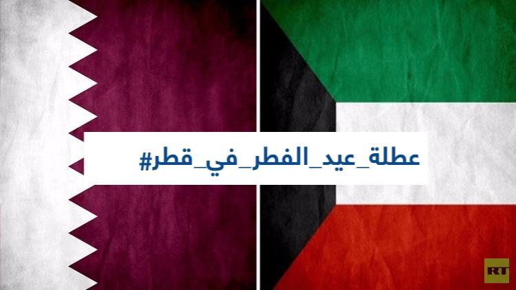 كويتيون يطلقون وسم