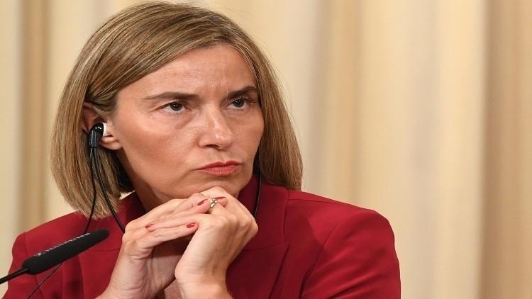 موغيريني: الاتحاد الأوروبي يواجه مشاعر مناهضة للمنظومة