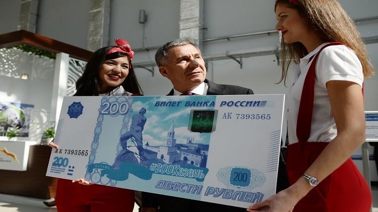 أوراق نقدية جديدة تنضم لعائلة الروبل الروسي