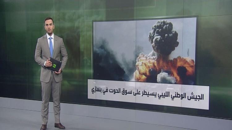 الجيش الليبي يسيطر على حي الحوت ببنغازي