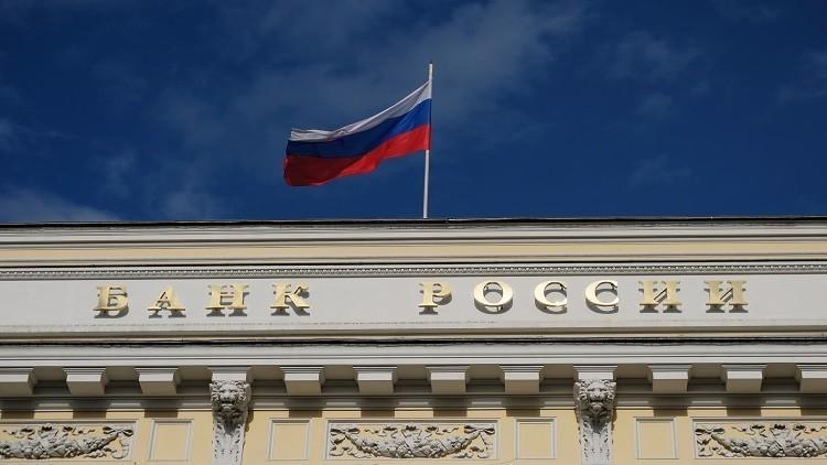 الاحتياطي الأمريكي يكشف لواشنطن احتياطيات المركزي الروسي