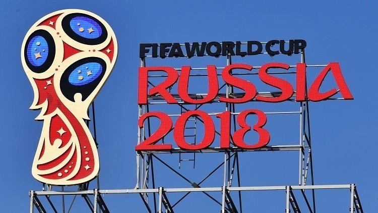 الفيفا لم ير أي دليل على النفوذ الروسي في اختيار منظم مونديال 2018