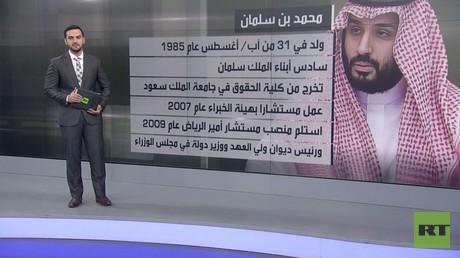 السعودية.. محمد بن سلمان وليا للعهد
