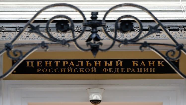 البنوك الروسية تحقق أعلى أرباح في تاريخ روسيا الحديث