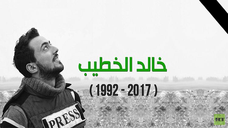 جثمان الزميل خالد الخطيب يُوارى الثرى في مسقط رأسه بمدينة السلمية السورية
