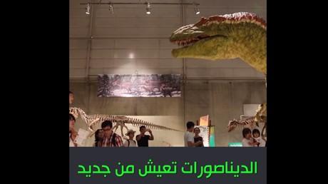 الديناصورات تعيش من جديد