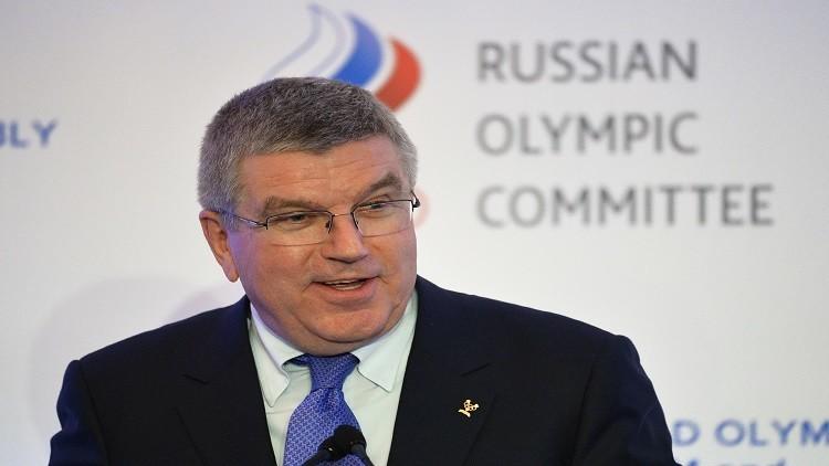 باخ يدافع عن موقف اللجنة الأولمبية الدولية تجاه الرياضة الروسية