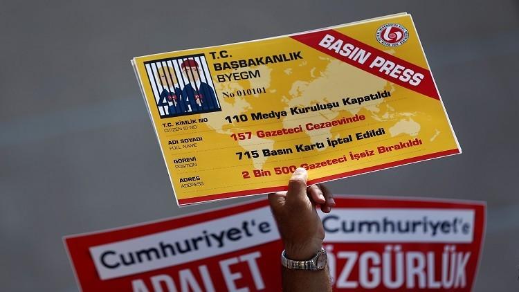 تركيا بذريعة حالة الطوارئ تسحب تصاريح 900 صحفي