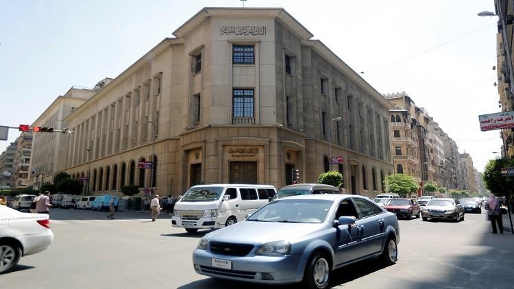 المركزي المصري يقرر الإبقاء على أسعار الفائدة