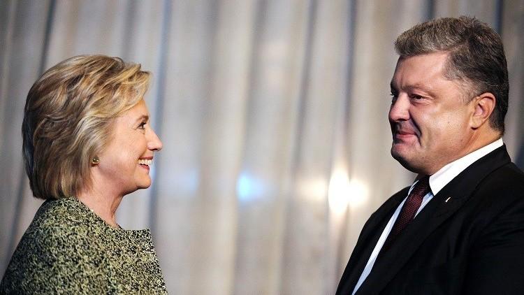 فضيحة أوكرانية .. بوروشينكو هنأ كلينتون بالفوز في الانتخابات!
