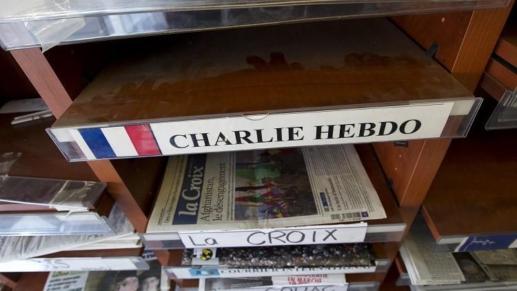 الصحيفة الفرنسية الساخرة شارلي إيبدو