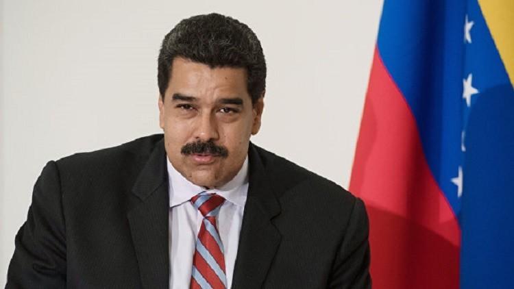 مادورو يعتبر العقوبات الأمريكية عمليات نهب واحتيال!