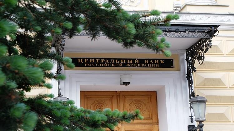 روسيا تزيد احتياطياتها الدولية 0.6% خلال أسبوع