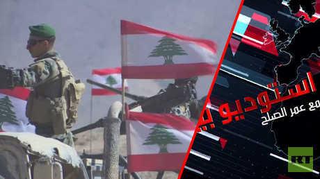 لبنان.. حصاد الجيش بعد