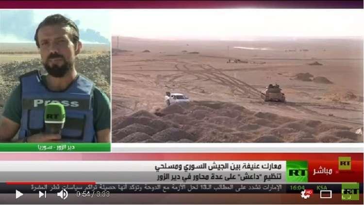 مراسل RT: الجيش السوري يتقدم لفك الحصار عن مطار دير الزور العسكري
