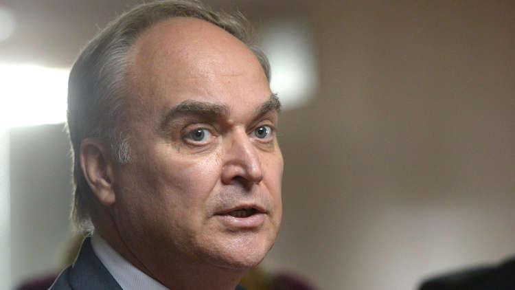 السفير الروسي لدى واشنطن: روسيا مستعدة لاتخاذ خطوات لتحسين علاقاتها مع الولايات المتحدة