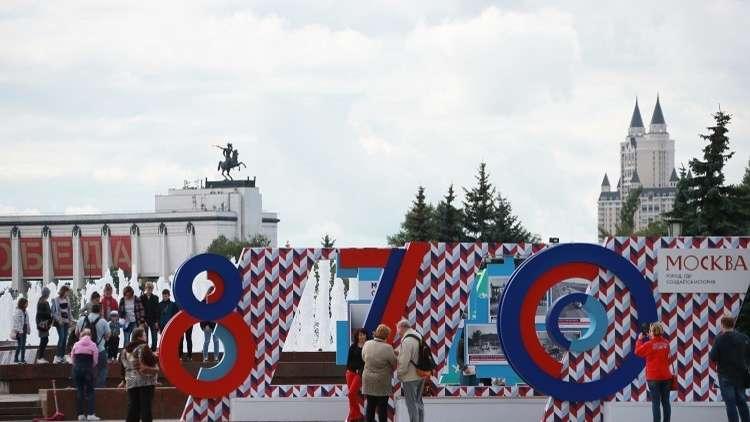 موسكو تحتفل بالذكرى السنوية الـ 870 لتأسيسها