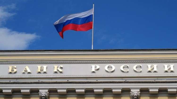 المركزي الروسي يستعد لخفض أسعار الفائدة