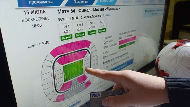 كيف تشتري تذاكر كأس العالم 2018