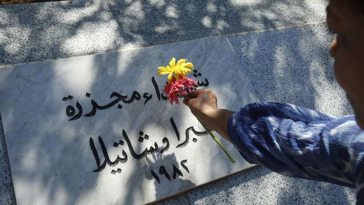 الفلسطينيون يحيون الذكرى الـ 35 لمجزرة صبرا وشاتيلا