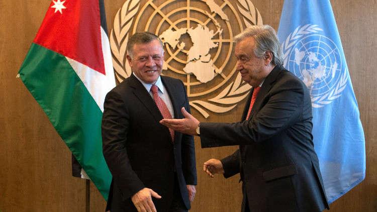 عاهل الأردن يبحث مع غوتيريش التطورات الإقليمية