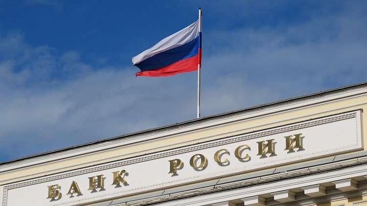 المركزي الروسي يقدم حزمة إنقاذ لمصرفين