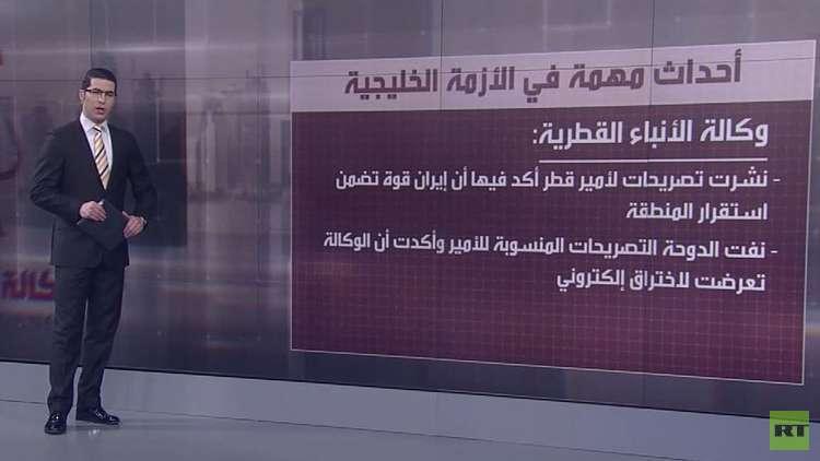 الأزمة الخليجية.. مراوحة دون أفق الحل