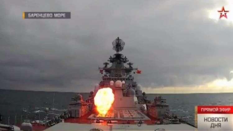 قوات الأسطول الشمالي الروسي تنهي المناورات الأركتيكية بإطلاق صواريخ مجنحة