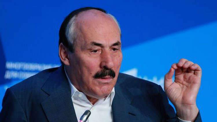 رئيس داغستان يتنحى عن منصبه بعد سلسلة استقالات محافظين في روسيا