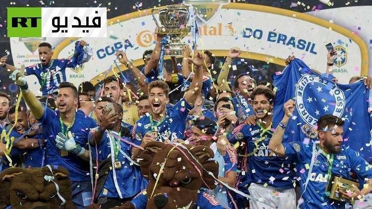 كروزيرو يتوّج بكأس البرازيل لكرة القدم