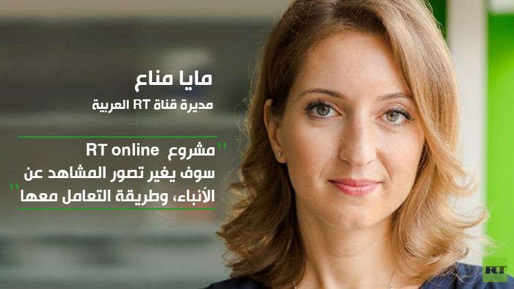 مديرة RT العربية تكشف عن مشروعها الجديد