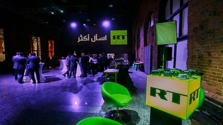 من هنا بدأ موقع RT العربية الإلكتروني