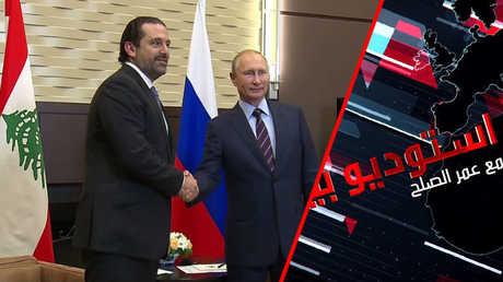 الحريري في روسيا.. أهداف وتطلعات