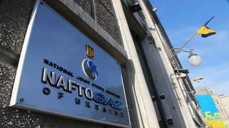 """شعار  شركة الطاقة الأوكرانية """"نفطو غاز"""""""