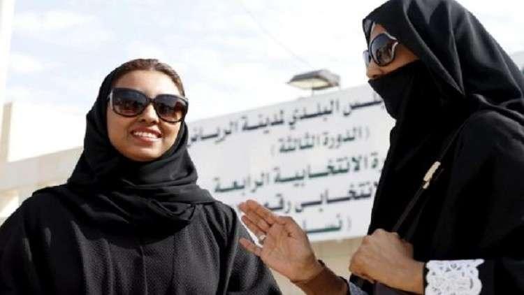 ما تحظره السعودية على نسائها