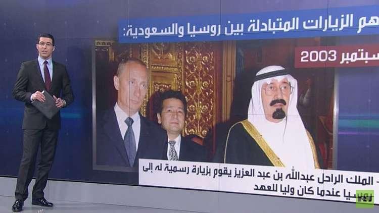 روسيا والسعودية.. روابط تاريخية راسخة