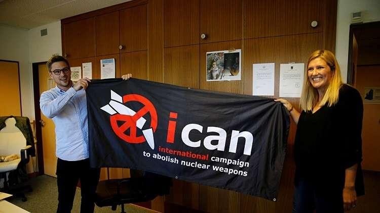 الحملة الفائزة بنوبل للسلام تنتقد إسرائيل وتدافع عن إيران