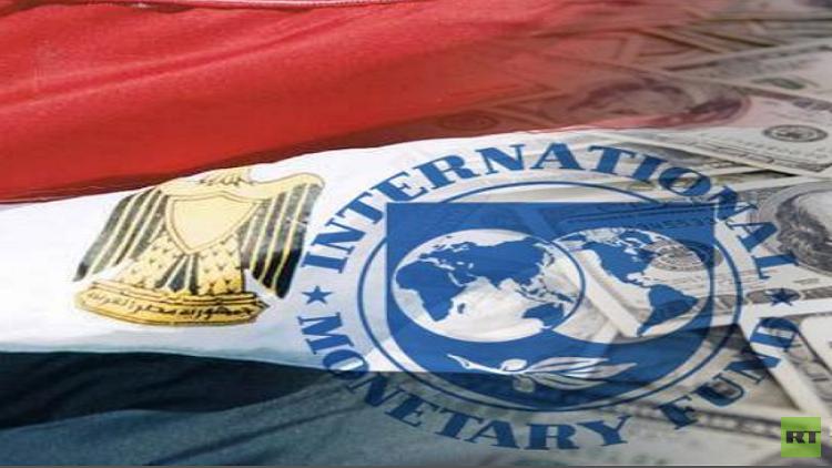 صندوق النقد يتوقع نمو اقتصاد مصر 4.5%