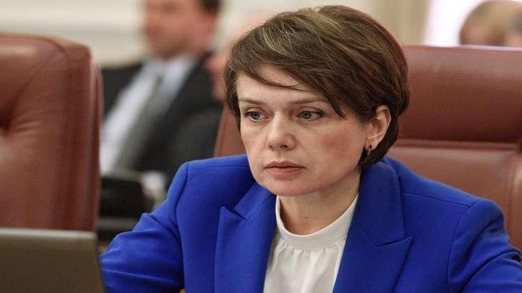 وزيرة التعليم الأوكرانية تكشف سبب