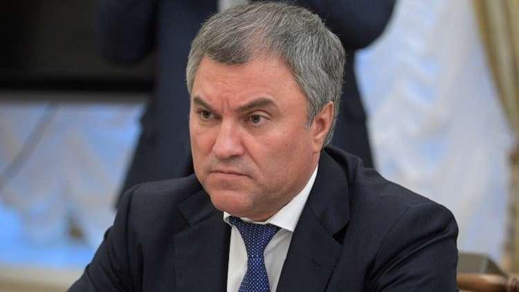 رئيس مجلس الدوما الروسي يقبل دعوة لزيارة سوريا