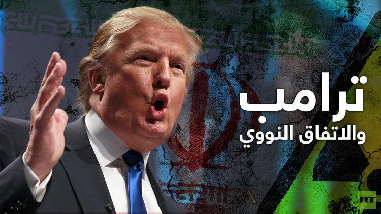 ترامب و النووي الايراني