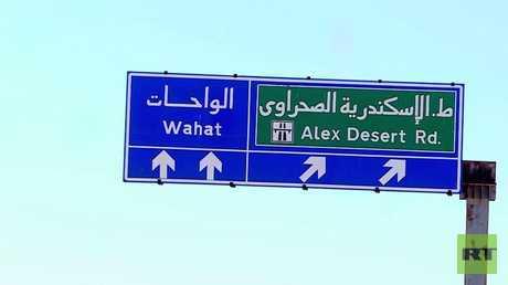 RT تطلع على الأوضاع في الواحات بمصر