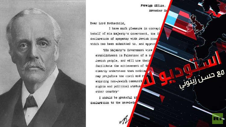 100 عام على وعد بلفور!