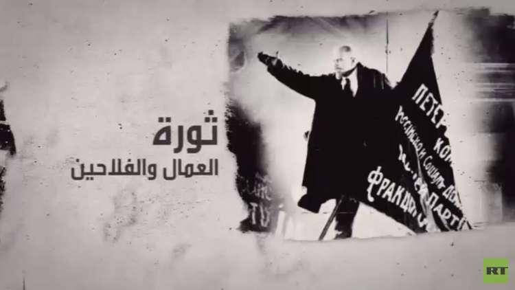 على خطى الثورة.. عودة لينين