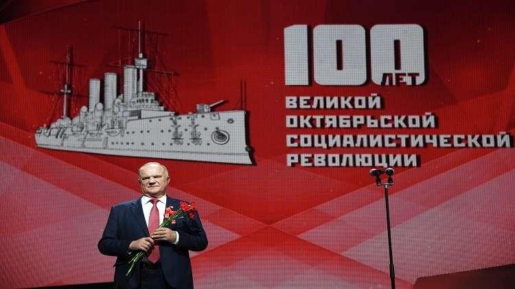 الشيوعي الروسي يحتفل بالذكرى المئوية لثورة أكتوبر