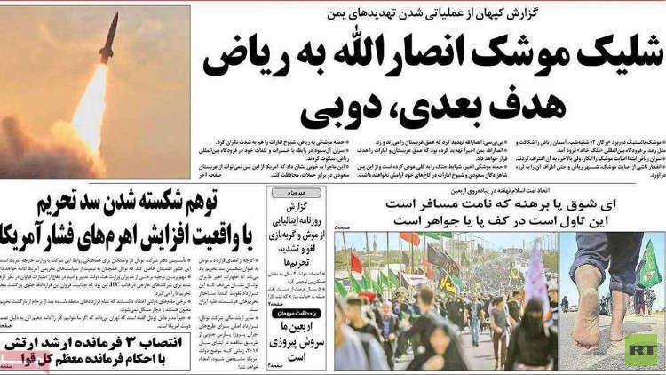 صحيفة إيرانية تتلقى إنذارا بسبب مقال يهدد الإمارات