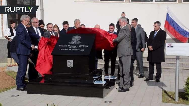 تدشين نصب تذكاري لفيتالي تشوركين في البوسنة والهرسك