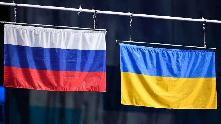 الخارجية الروسية: قطع أوكرانيا العلاقات معنا سيضر بمصالح مواطنيها